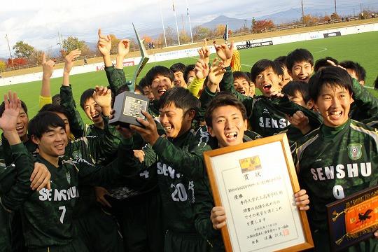 きたかみ応援プロジェクト「専北男子サッカー部応援ファンド」